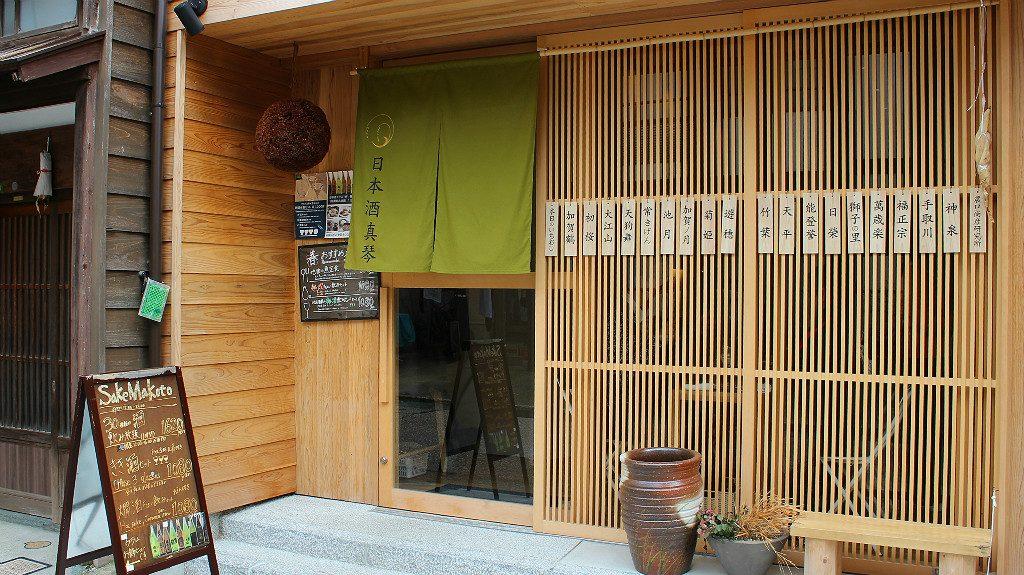 Makoto Sake Brewery in Higashi Chaya, Kanazawa