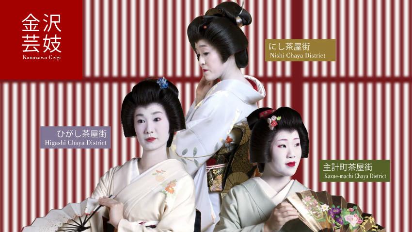 Kanazawa Geigi Events