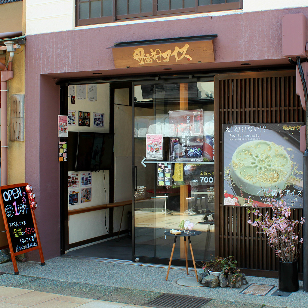 Kanazawa Ice (金座和アイス), in Higashi Chaya Gai, hosts non melting ice cream in Kanazawa, Japan's easternmost geisha district
