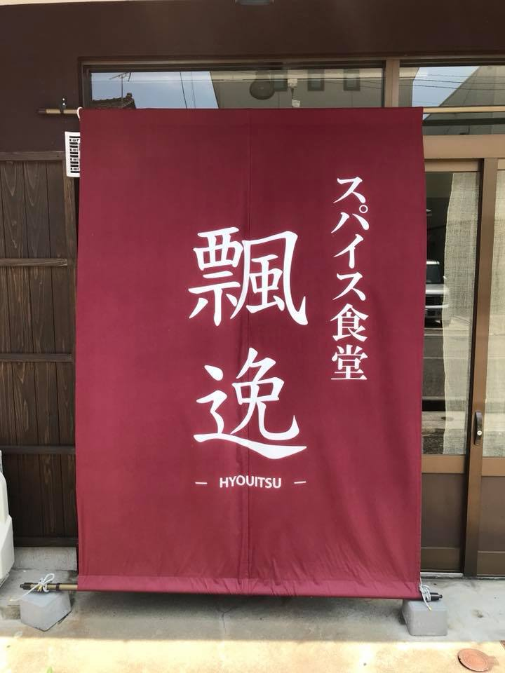 The banner shading the entrance to Spice Diner Houitsu