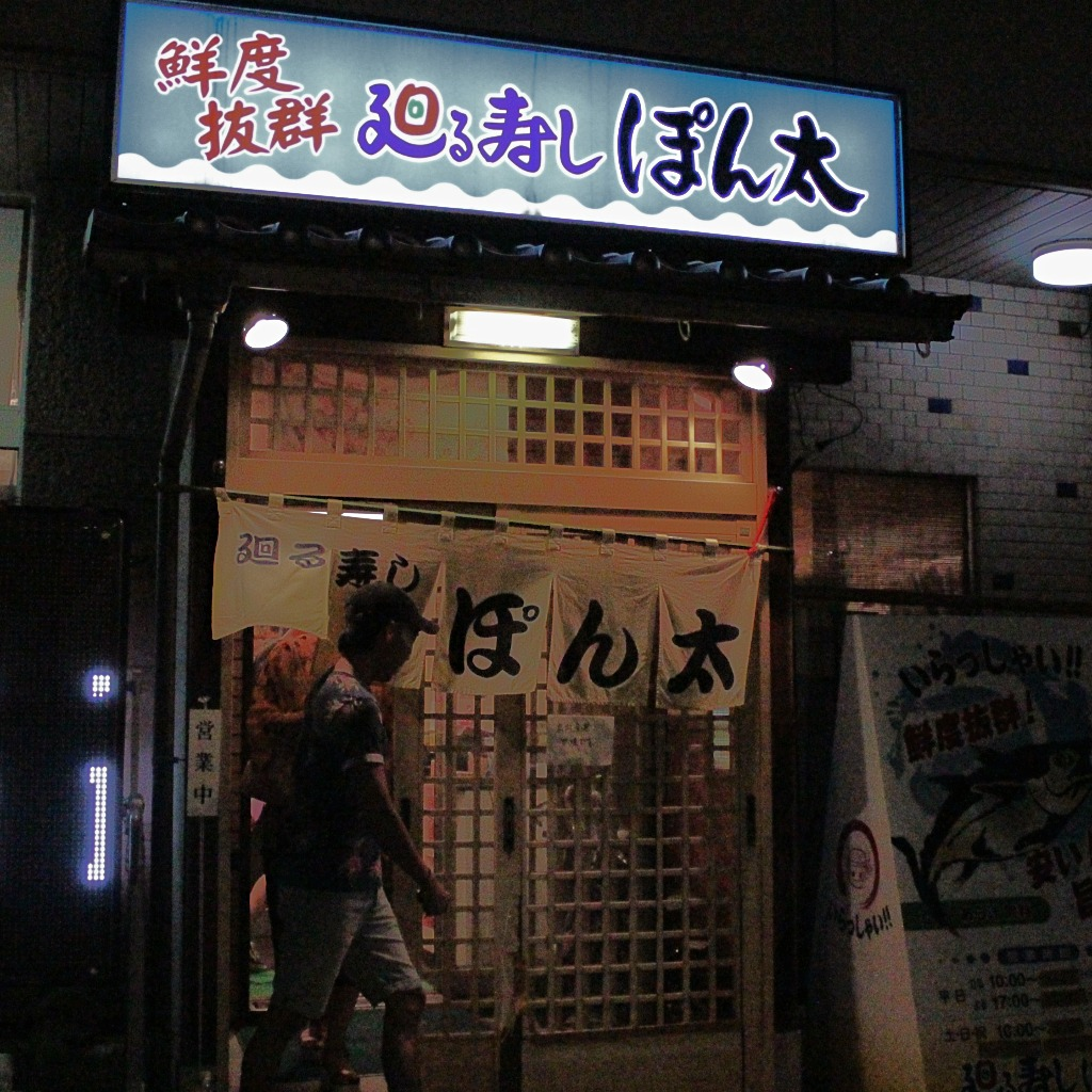 Ponta Sushi entrance at night, in Kanazawa, Japan