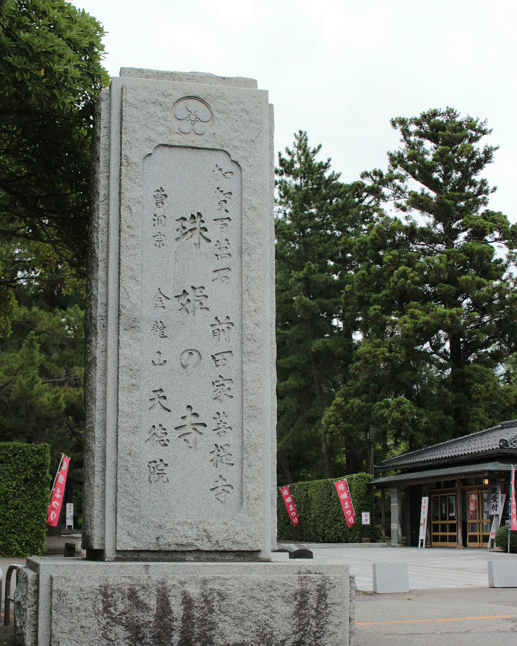 Stone tablet outside Tentokuin, the Princess Temple in Kanazawa, Japan