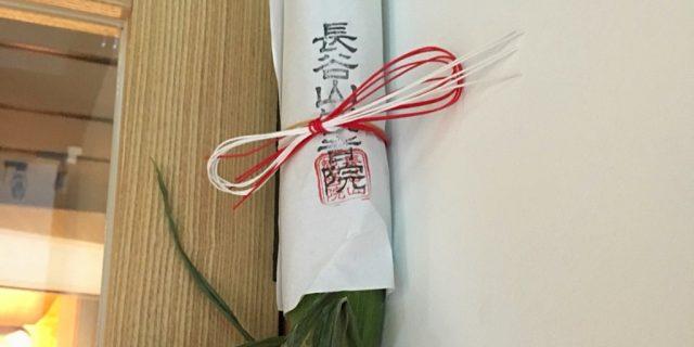Shimanrokusen nichi good luck corn hanging in the doorway at Kaname Inn and Kanazawa Music Bar
