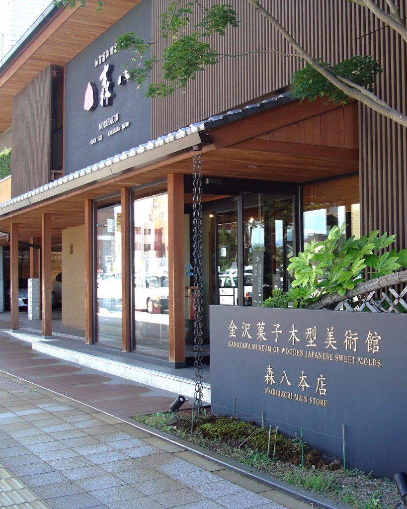 Kanazawa Museum of Wooden Japanese Sweets Molds, wikicommons image by Yoshihide Fujitani