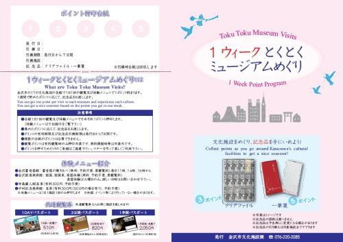 Tok Toku Museum Pamphlet for Kanazawa Museums