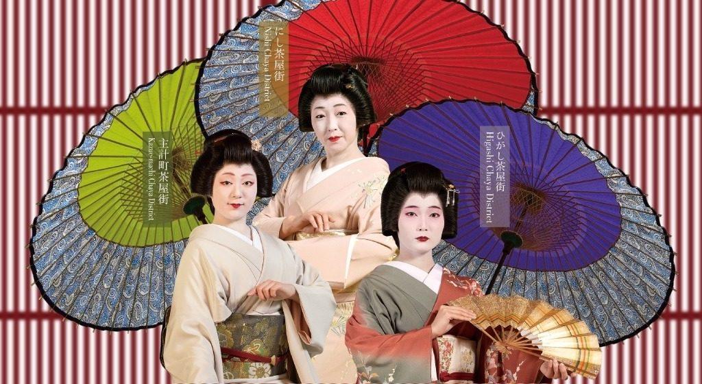 Kanazawa Geigi, Kanazawa Geisha Experience 2019 season official image