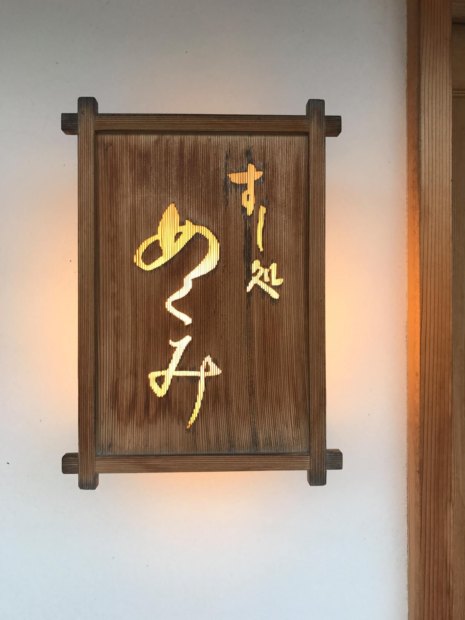 Mekumi, Kanazawa Sushi