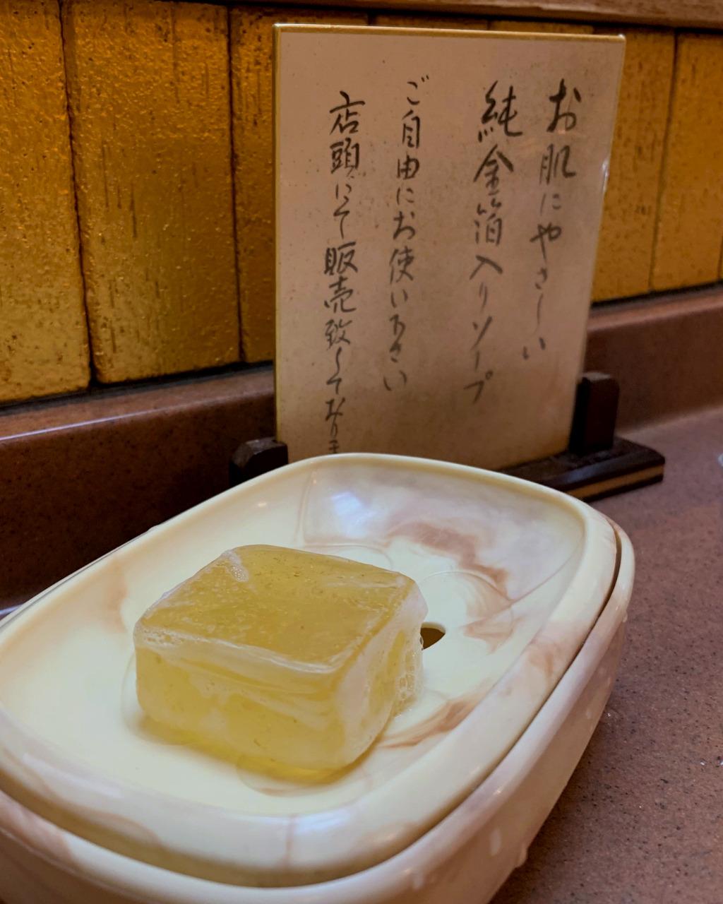 Gold Leaf Soap in Sakuda Kinpaku Shop, Higashi Chaya Geisha District, Kanazawa, Japan