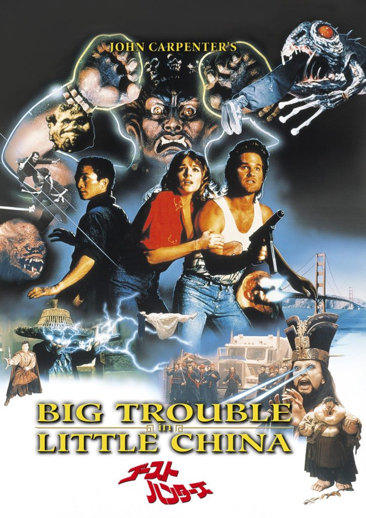 Big Trouble in Little China showing at the Tatemachi Rooftop Film Fest in Kanazawa