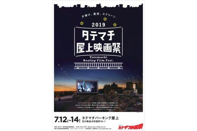 tatemachi roof top film festival