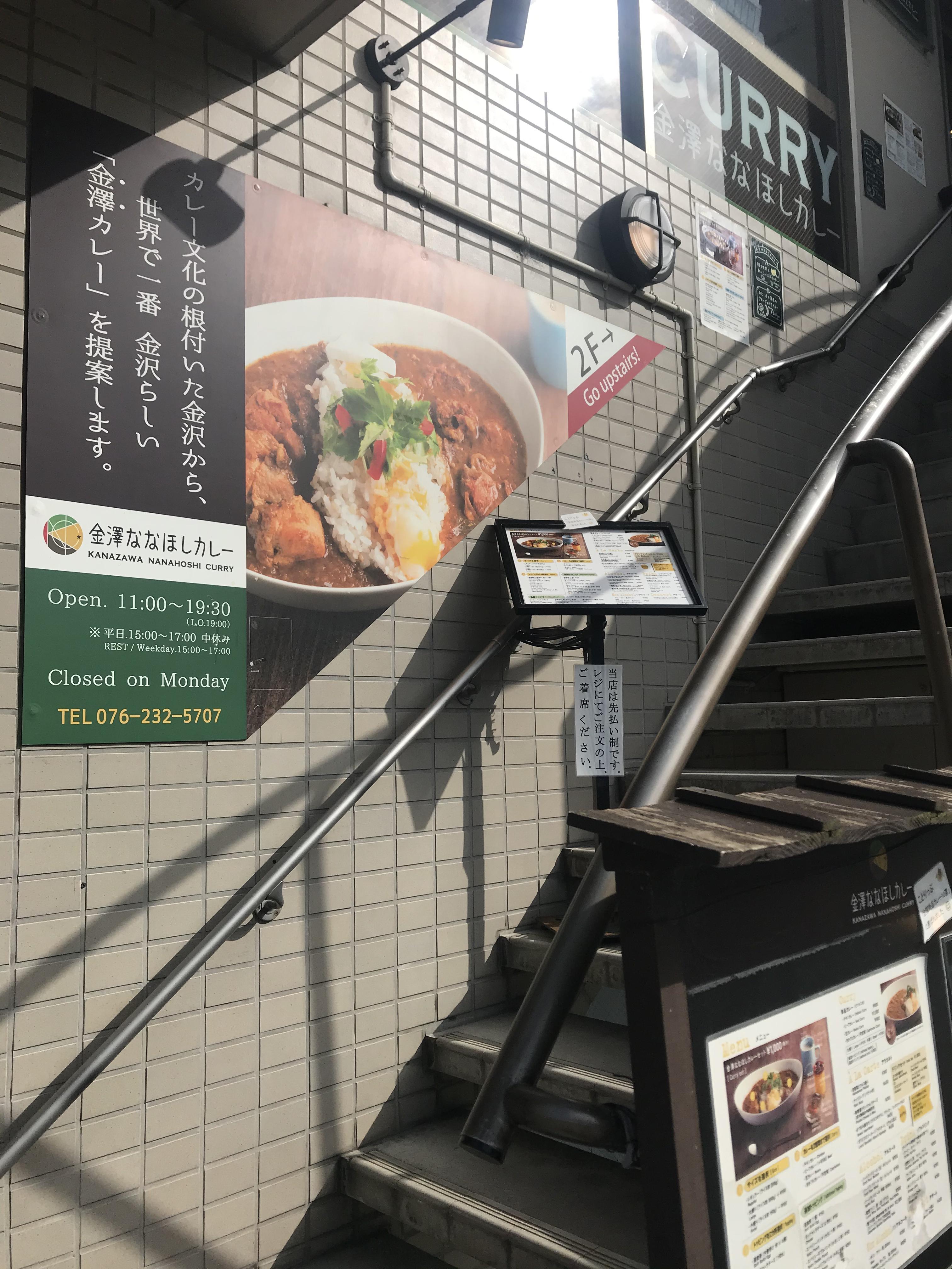 Nanahoshi Curry storefront in Hirosaka, Kanazawa, Japan